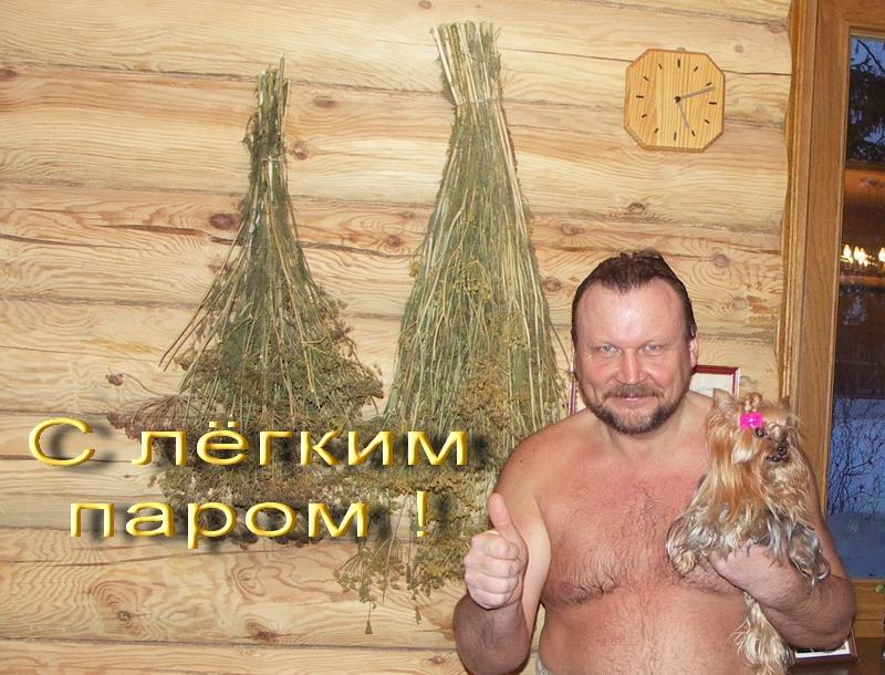 Русская баня моются онлайн